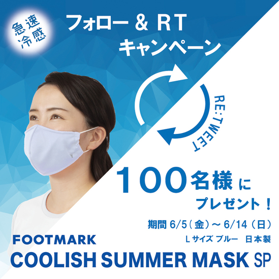 coolish_mask_RT_修正.jpg
