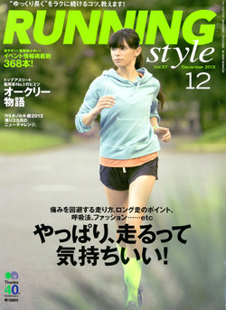 20131022runningstyle_1_m.jpg