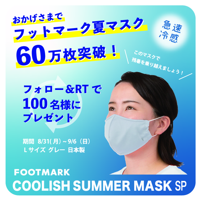 coolish_mask_RT_2nd.jpg